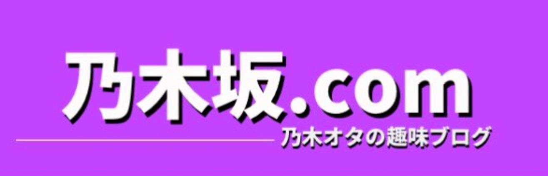 乃木坂.com